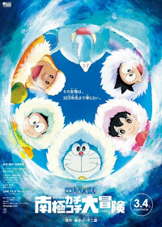 Doraemon Movie 2017: Great Adventure in the Antarctic Kachi Kochi
