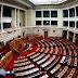 Τη Δευτέρα το απόγευμα η Διάσκεψη των Προέδρων της Βουλής