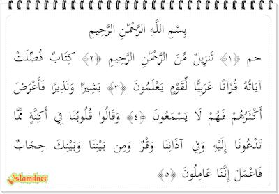 Arab dan terjemahannya dalam bahasa Indonesia lengkap dari ayat  Surah Fushshilat Juz 24 Ayat 1-46 dan Artinya