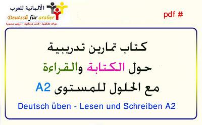 تمارين تدريبية حول الكتابة والقراءة  مع الحلول للمستوى  Deutsch üben - Lesen und Schreiben A2