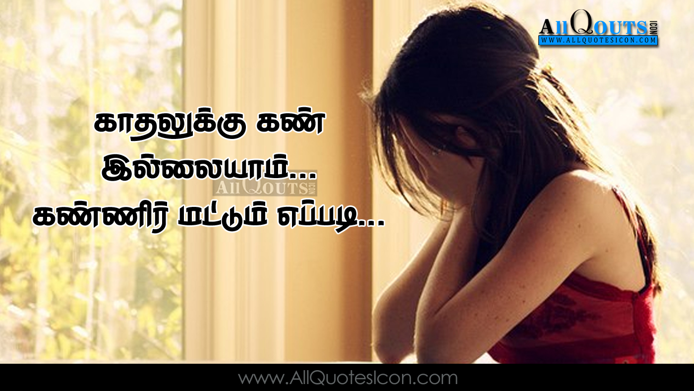 Sad Love Quotes Pictures Popular Tamil Breakup Love Kavithaigal