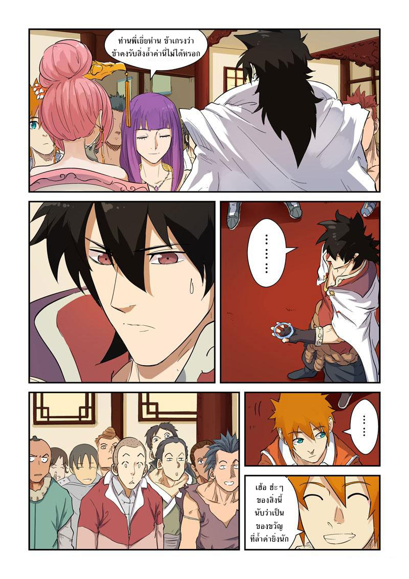 Tales of Demons and Gods ตอนที่ 139 หน้า 3