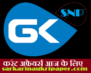 GK current affairs hindi gs