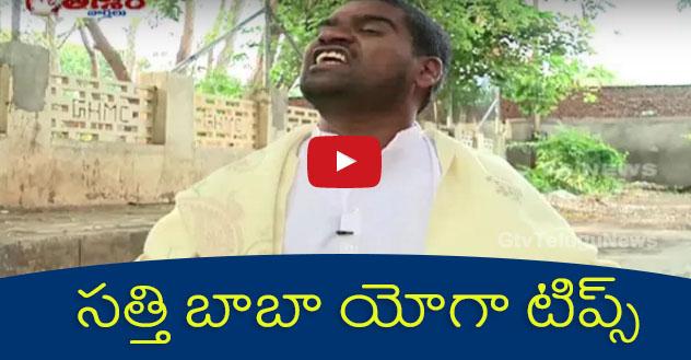 Bittiri Satti Funny Over International Yoga Day - Teenmaar News