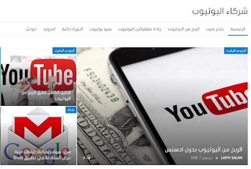 موقعنا الجديد الخاص باليوتيوب يمكنك الانضمام له