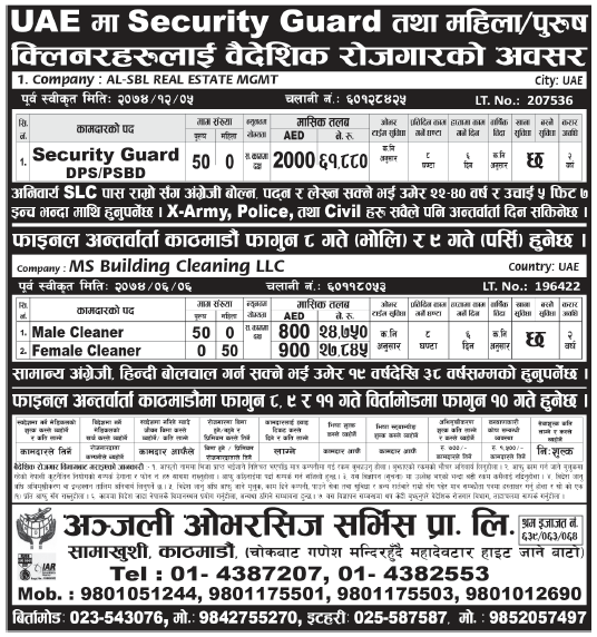 Jobs in UAE for Nepali, Salary Rs 61,880