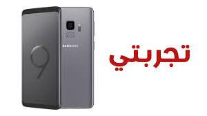 تجربتي لهاتف Galaxy S9 Plus