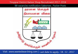 Tiruppur District Ration Shop Recruitment 2017-2018