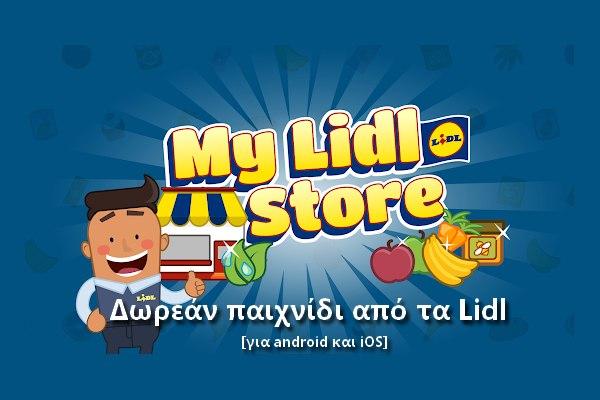 My Lidl Store - Δωρεάν παιχνίδι από τα Lidl που φτιάχνεις τα δικά σου καταστήματα