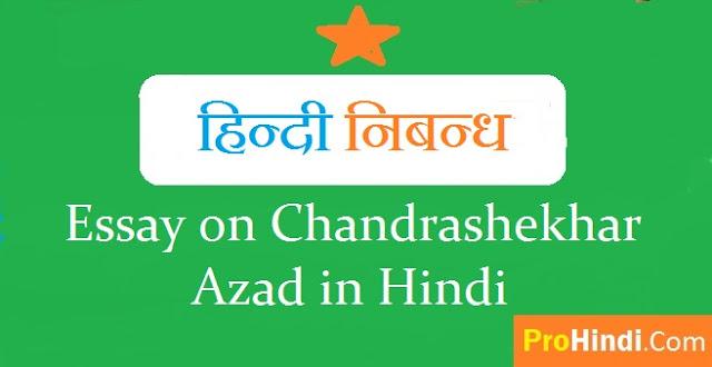 Chandrashekhar-Azad-Essay
