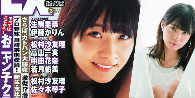 http://akb48-daily.blogspot.com/2016/02/fukagawa-mai-to-be-cover-girl-of-ex.html
