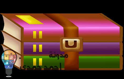 تحميل برنامج Winrar اخر اصدار لعام 2018