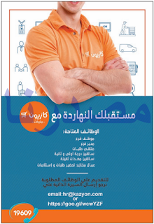 وظائف جريدة الوسيط القاهرة الجمعة 19-05-2017