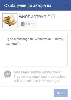 Messenger в блога