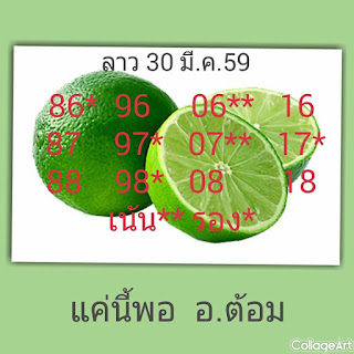 หวยลาว, วิเคาระห์หวยลาว, หวยลาว, เลขเด่นหวยลาว,  เลขชุดหวยลาว ผลหวยลาวล่าสุด,ตรวจหวยลาว ผลหวยลาวประจำวันที่  30/03/59 มีนาคม 2559 ,หวยเด็ดงวดนี้,เลขเด็ดงวดนี้,ตรวจหวยลาวล่าสุด