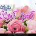 Popular Latest Happy April Fool Day Quotes Wishes Greetings in Telugu Quotations Pictures