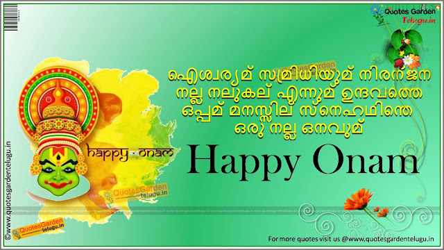 Onam 2016 Greetings wishes quotes in Malayalam
