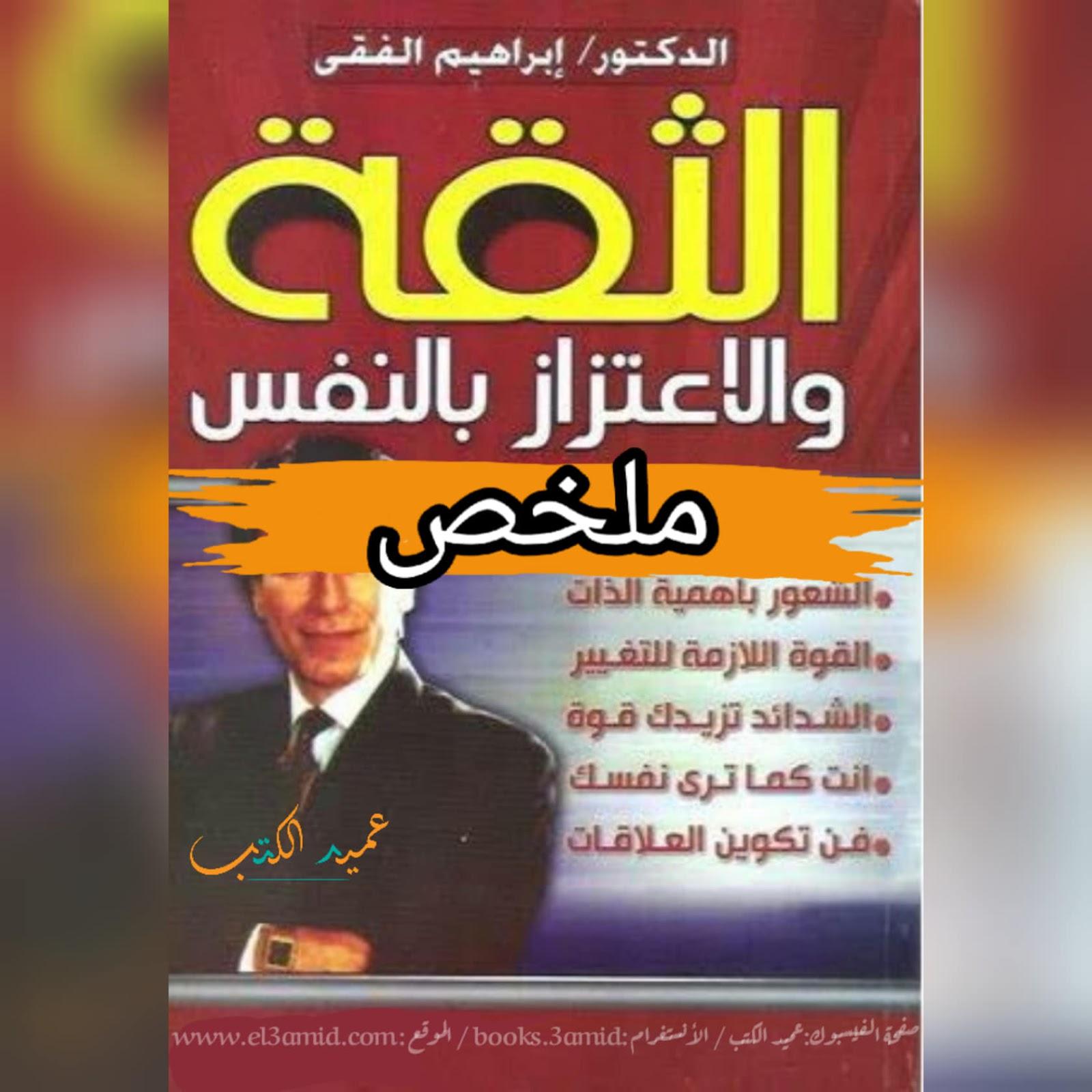 ملخص كتاب الثقة والإعتزاز بالنفس PDF | إبراهيم الفقى