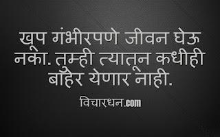 Marathi Thoughts abou life, Marathi quotes on life