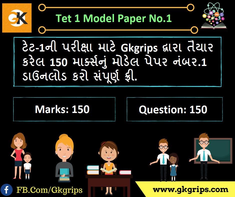 Tet-1 Exam 150 Marks Model Paper No.1 by Gkgrips
