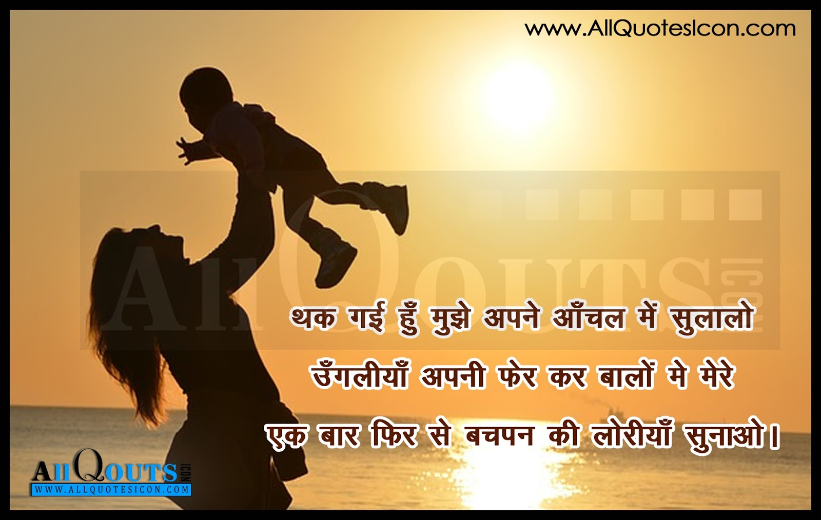 Top Mother Quotes In Hindi Hd Wallpapers Life Motivational Messages