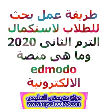 طريقة عمل بحث للطلاب لاستكمال الترم الثانى 2020 وما هى منصة edmodo الالكترونية