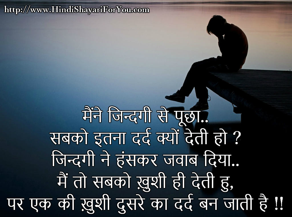 Dard Shayari in Hindi - मैंने जिन्दगी से पूछा