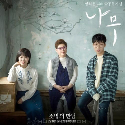 Yang Hee Eun, AKMU (Akdong Musician) – `뜻밖의 만남` 여덟 번째 – Single