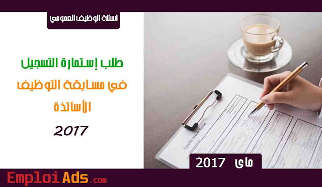 طلب إستمارة التسجيل في مسابقة التوظيف الأساتذة 2017