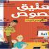 انفوجرافك لغة عربية | النصوص في 5 صفحات للحصول علي الدرجة النهائية