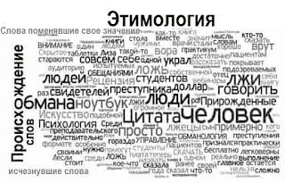 Происхождение слов