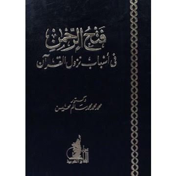 فتح الرحمن فى اسباب نزول القرآن - محمد سالم محيسن
