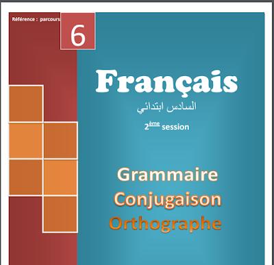 دروس الدورة الثانية لمادة اللغة الفرنسية السادس ابتدائي