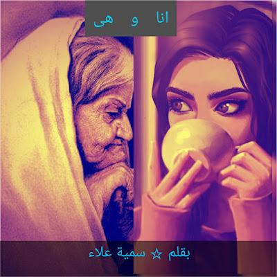 رواية انا وهي كاملة - سمية علاء
