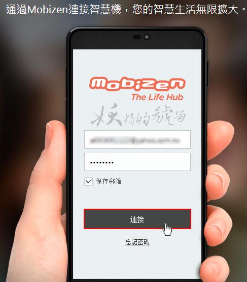 5 - Mobizen - 將手機和電腦融為一體,用電腦無線操作手機、截圖、高清錄影,手機實況必備!