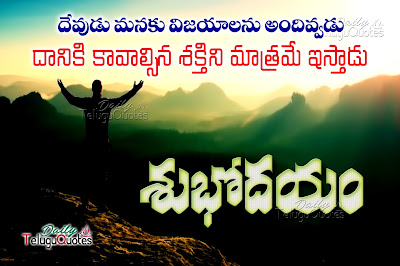 good-morning-telugu-victory-quotes-and-greetings-about-life-messages