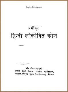 मुहावरों की किताब, hindi मुहावरे