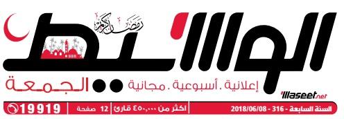 جريدة وسيط الأسكندرية عدد الجمعة 8 يونيو 2018 م