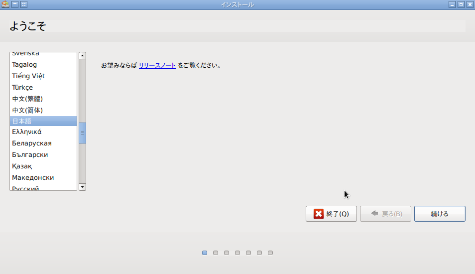 3 ここまでクリアすると後はすんなりインストールができるはずです。日本製の素晴らしい軽量Linuxなので、あきらめずにインストールしてください。