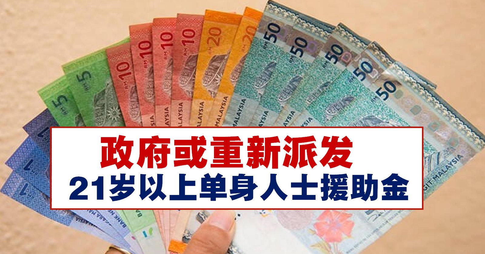 慕尤丁建议重新派发单身人士援助金
