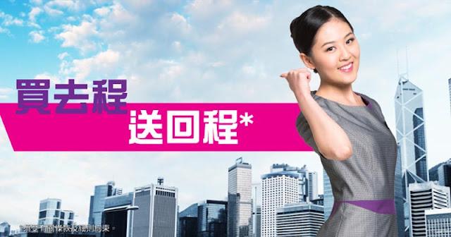 HKExpress【買去送回】,來回機位 台灣$208、日本案368、韓國$598、東南亞$278起(未稅),今晚12時(即10月4日零晨)開賣