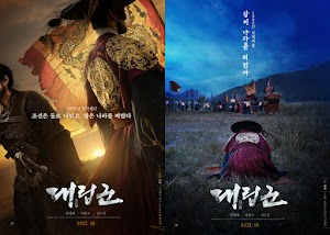 """Teaser poster untuk film """"The Proxy Solider/ Warriors of the Dawn"""""""