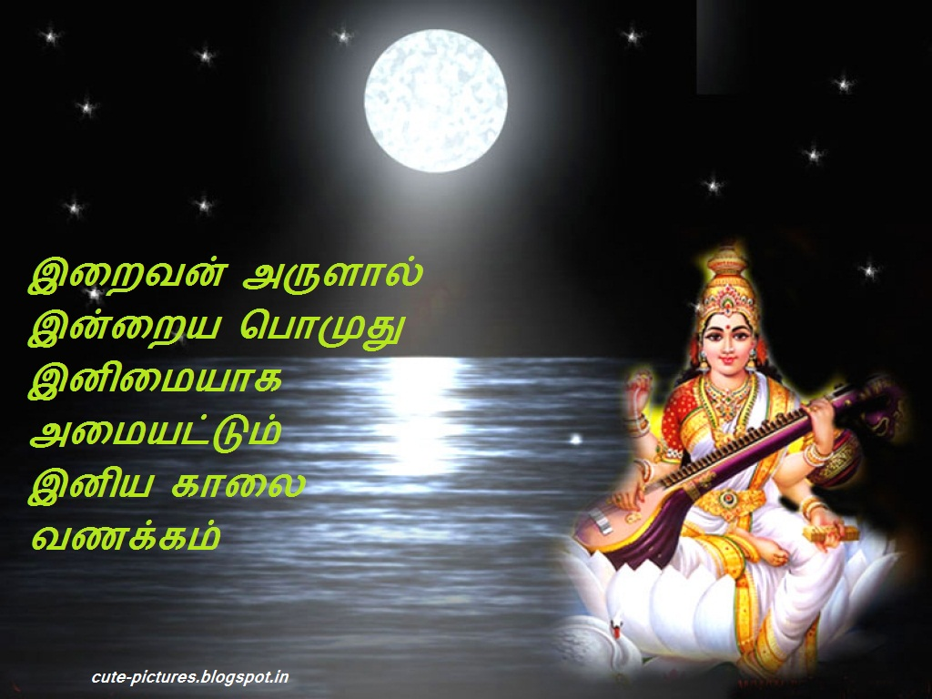 Good Morning God Images In Tamil Top Colection For Greeting And