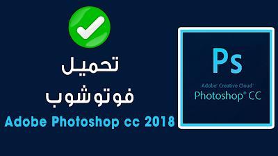تحميل  أدوبي فوتوشوب أخر إصدار   Adobe Photoshop CC 2018