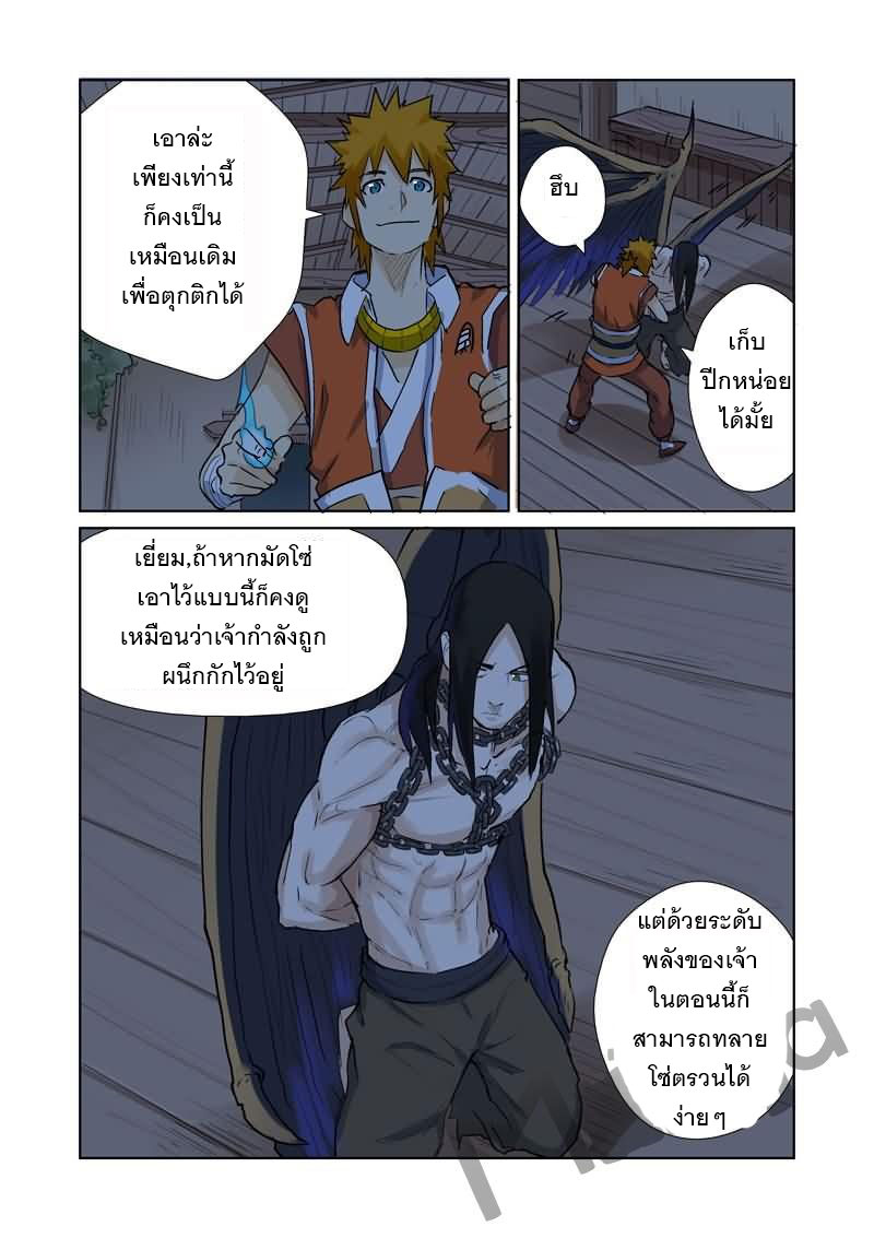 Tales of Demons and Gods ตอนที่ 157.5 หน้า 4