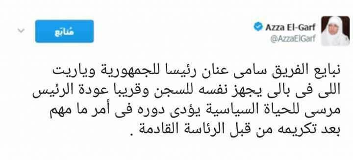 الإخوانية الشهيرة عزة الجرف تبايع سامي عنان رئيساً لمصر .. وتكشف مفاجأة مدوية بشأن مرسي 1