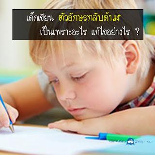 เด็กเขียนตัวอักษรกลับด้าน เป็นเพราะอะไร แก้ได้อย่างไร?