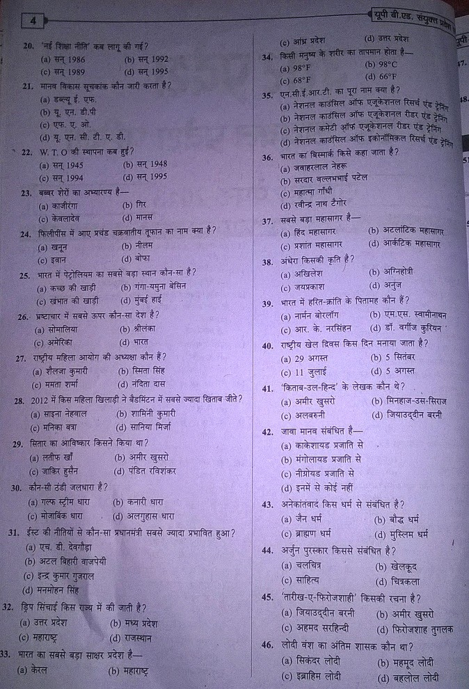 UP B.Ed Exam Syllabus 2015 PDF Question Paper 2011