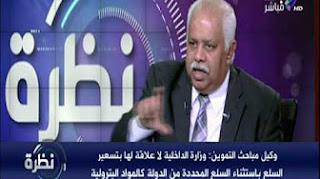 برنامج نظرة مع حمدى رزق حلقة الخميس 12-1-2017