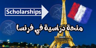 منحة كاملة للدراسة في فرنسا – اغتنم الفرصة